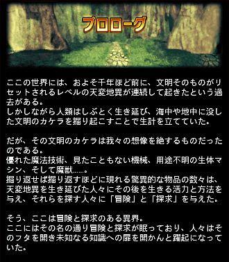 大冒険 エピ 1