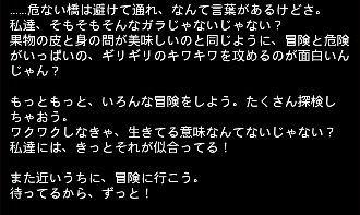 大冒険 エピ 6