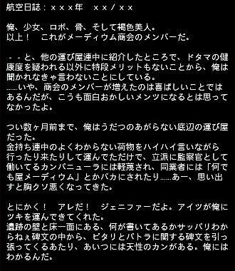 大冒険 エピ 8