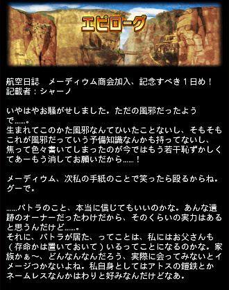 大冒険 エピ 38