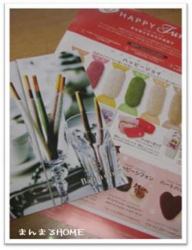 hankyu_convert_20121123003032.jpg