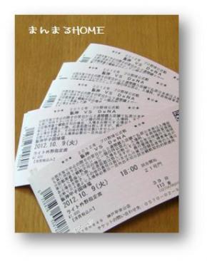 ticket_convert_20121003211842.jpg