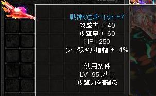 戦神エポ+7-効果.jpg