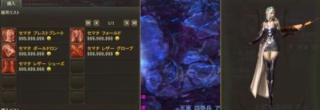Aion2547.jpg