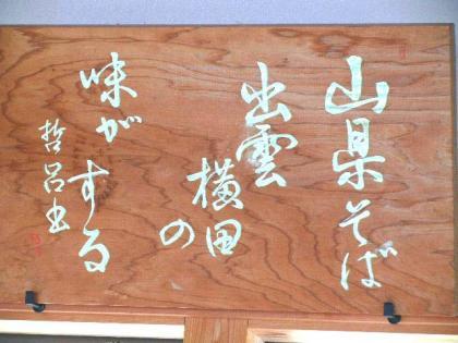 yamagata_soba2012_2