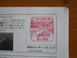 20111017b.JPG