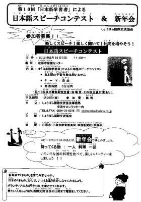 日本語スピーチコンテスト&新年会