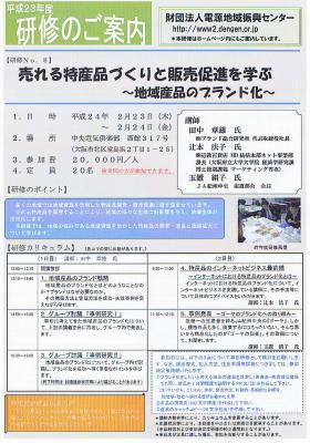 研修No.8