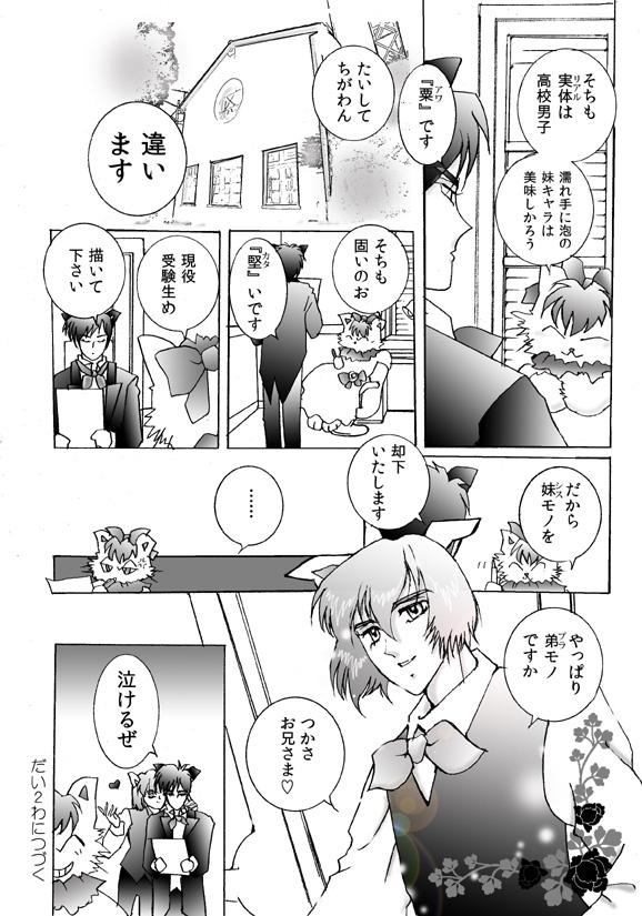 ぱーと1-2台詞web用