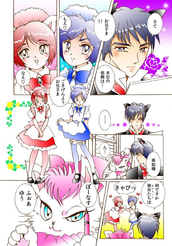 ぱーと1-1台詞web用
