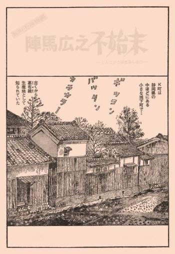 マンガ・表紙(陣馬広之)