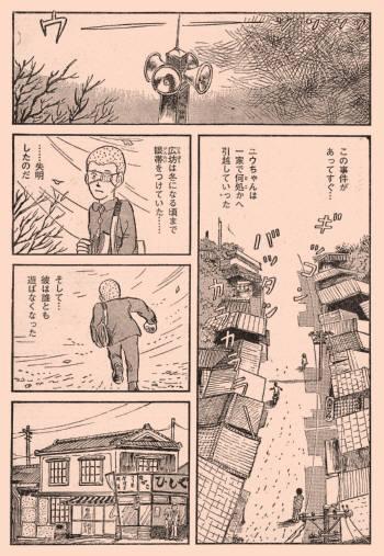 マンガ(陣馬広之)中間ページ