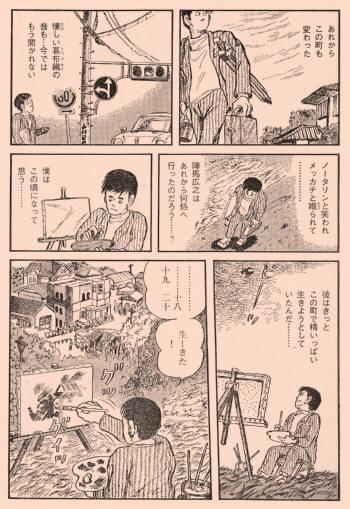 マンガ(陣馬広之)ラストページ