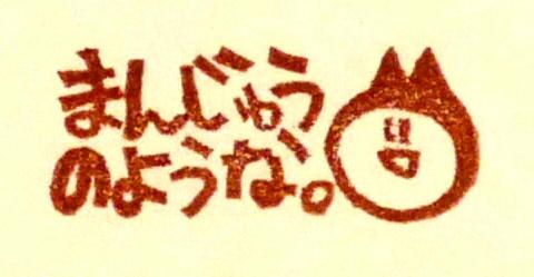 まんじゅうロゴ