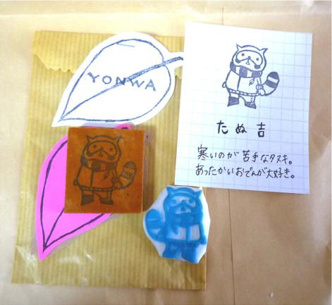 yonwaさんのはんこ