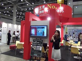 賃貸住宅フェア2011in東京・4