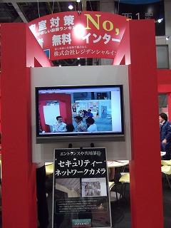 賃貸住宅フェア2011in東京・3