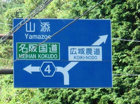 県道4号から広域農道へカンバン