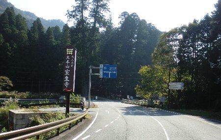 室生寺カンバン