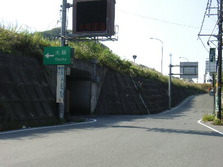 名阪高架下手前