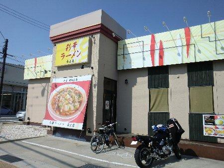 サイカラーメン奈良店