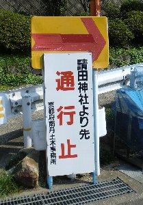 請田神社通行止