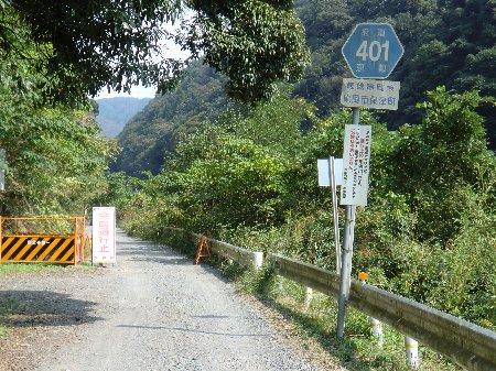 府道401号入り口標識-2