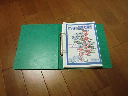 道の駅スタンプラリー帳-3