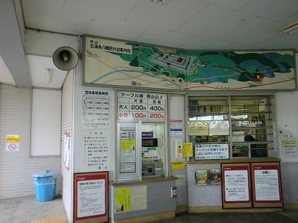 男山ケーブル乗り場-2