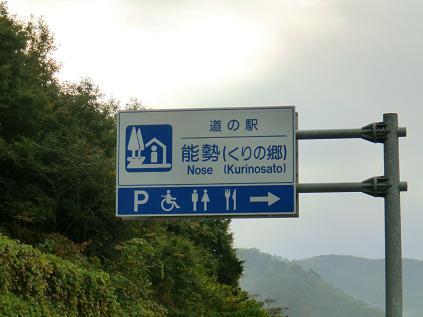 くりの郷-1