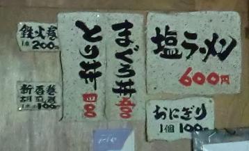 ラーメン河-5