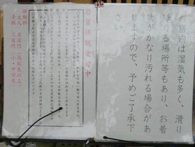 磐船神社-103