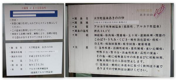 道の駅 大宇陀-3b