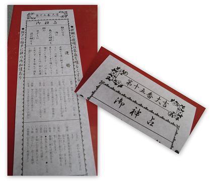 初詣-堤根神社12-5b