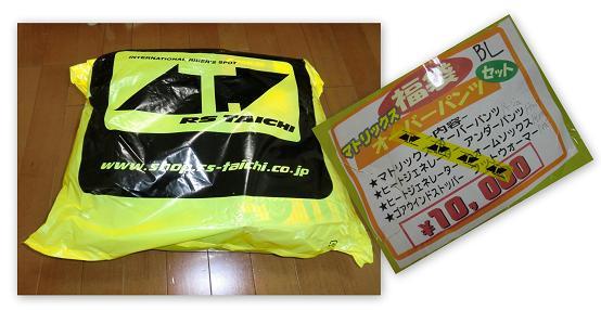 タイチ福袋2012-5