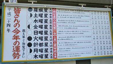 成田山2012-1b