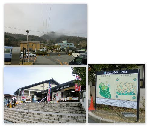 道の駅ふたかみパーク-2