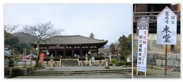 當麻寺-2