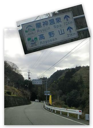 高野山1202-001