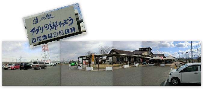 道の駅 アグリの郷-1b