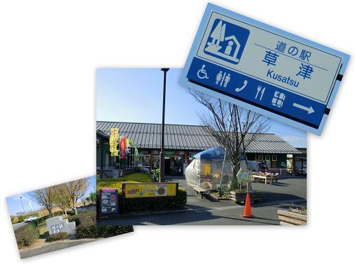 道の駅草津-1b