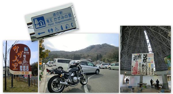 道の駅 竜王かがみの里-1b