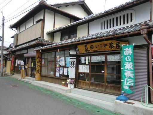 真田庵-011b