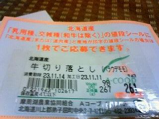 b20111201-NEC_0750.jpg