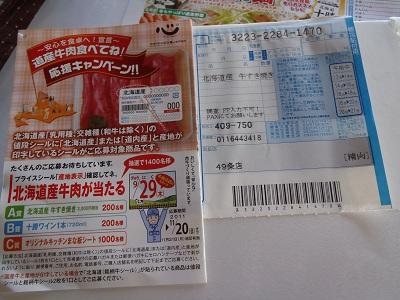 b20111201-PC010286.jpg