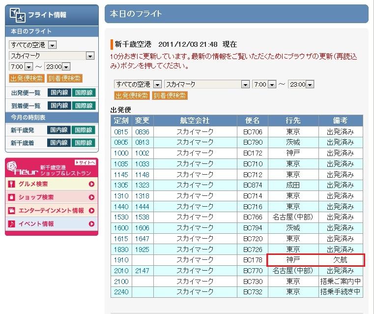 b20111204-furaitoinf.jpg