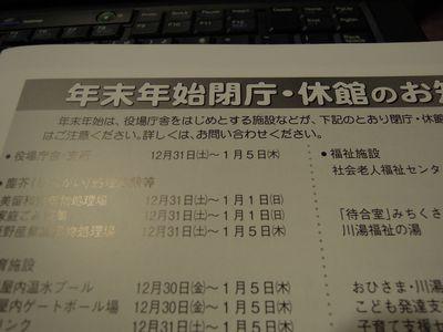 b20120104-DSCN0480.jpg