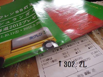 b20120105-DSCN0485.jpg