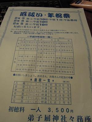 b20120127-DSCN0898.jpg