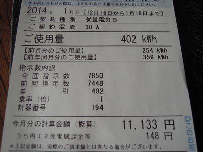 b20140125-DSCN9790.jpg